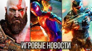 ИГРОВЫЕ НОВОСТИ Новые игры PS5, God of War 2, Uncharted 5, Crysis 4, Hogwarts, Spider, Игры дорожают