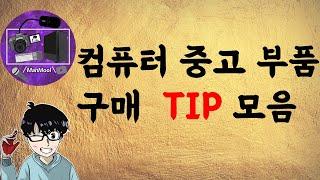 [만물TV] 컴퓨터중고부품 구매 TIP