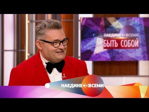 Наедине со всеми Гость Александр Васильев Выпуск от 13 06 2017