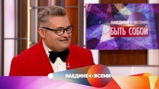 Наедине со всеми - Гость Александр Васильев. Выпуск от13.06.2017
