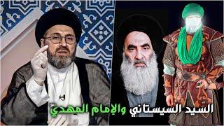 متصل: هل السيد السيستاني وكيلاً للإمام المهدي(عجّل الله فرجه)؟ | السيد رشيد الحسيني