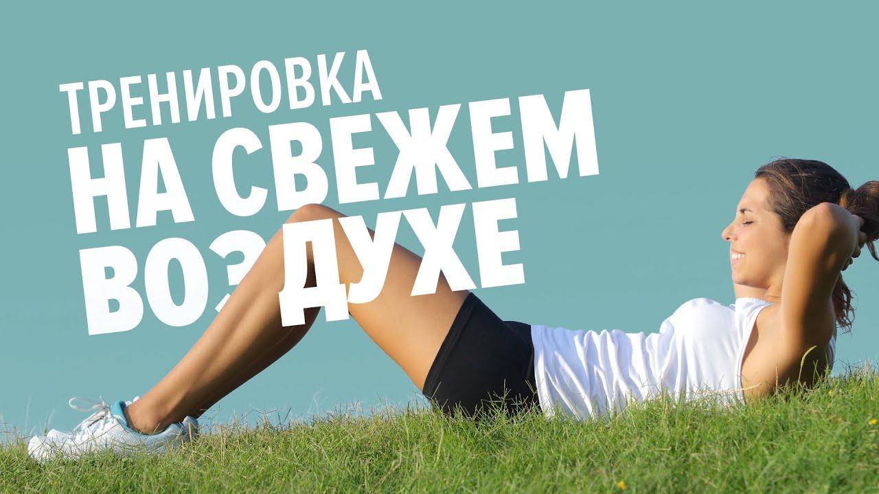 Упражнения для тренировки на улице для девушек