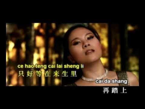 来生缘 Lai Sen Yen -  Huang cia cia