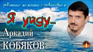 NEW Live Video/ Full HD/ Лето с Аркадием/ Аркадий КОБЯКОВ - Я уйду... (Из архива SergeyLekomtsev)