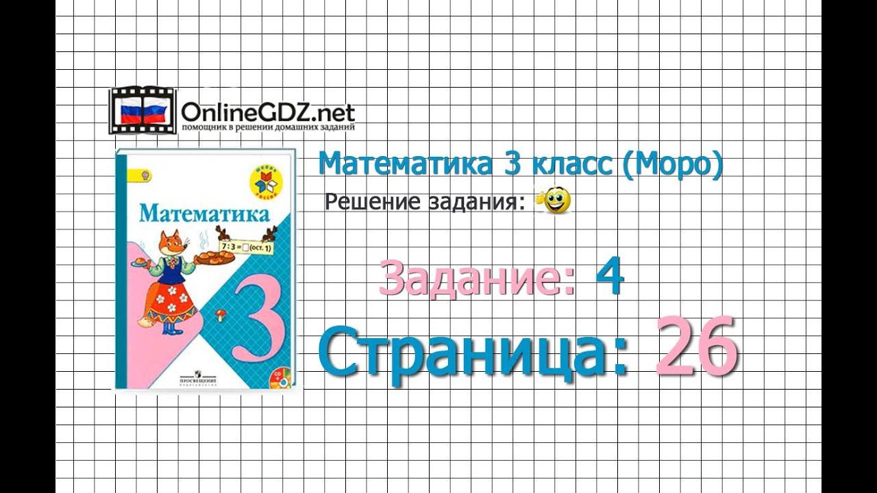 Разноуровневые задания по математике в 3 классе по теме таблица умножения и деления моро