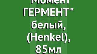 Герметик Силикон. Санитарный Момент ГЕРМЕНТ белый, (Henkel), 85мл обзор 1374341
