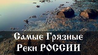 Самые грязные реки России ТОП 10