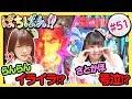 #51「らんらんイライラ!?さとかほ号泣!?」SKE48・ゼブラエンジェルのガチバトル ぱち…