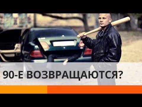 Лихие 90-е возвращаются? Почему в опасности каждый украинец