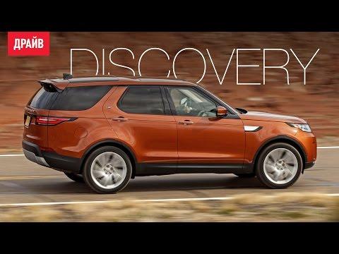 Land Rover Discovery тест-драйв с Никитой Гудковым