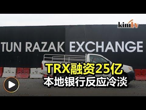 本地银行冷对TRX计划   财政部大感不悦