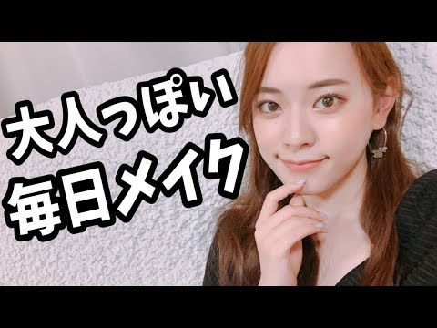 大人��゚�毎日メイクオレンジVer. 〜スキンケア�メイク〜