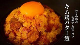 キムチ鶏バター飯 | だれウマ/学生筋肉男飯さんのレシピ書き起こし