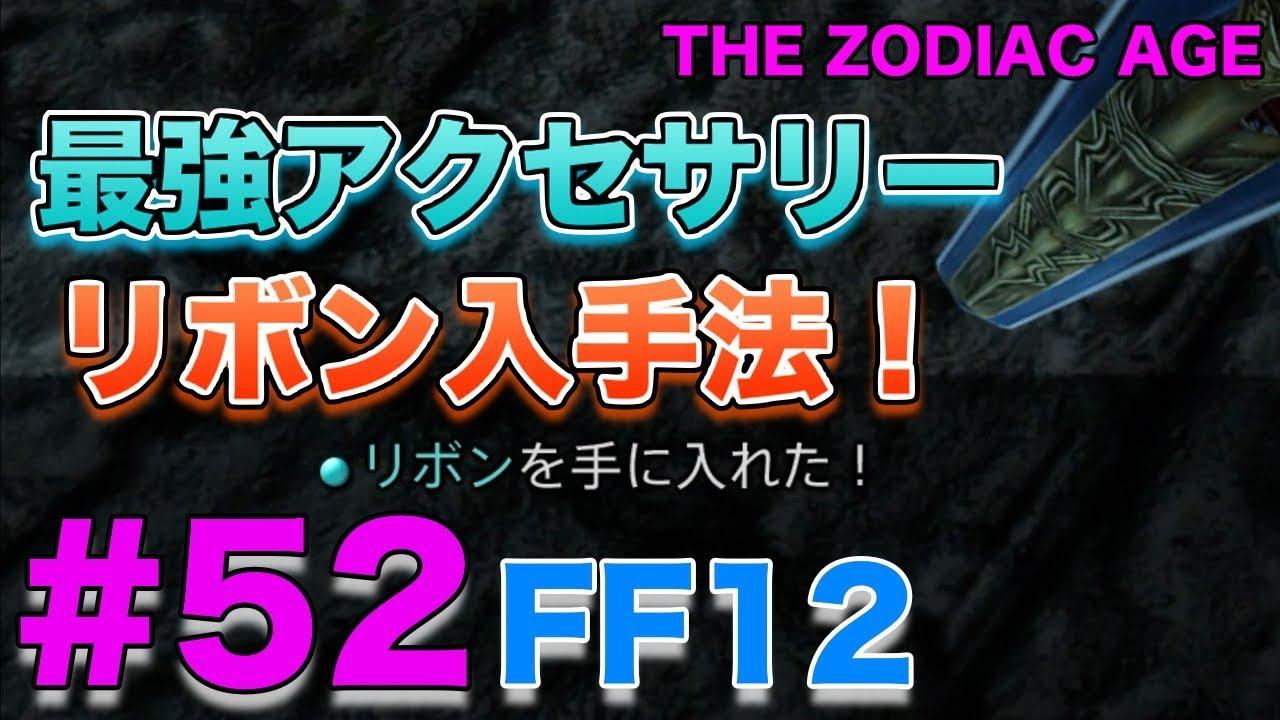 最強アクセサリーリボン入手法 Ff12 ザ ゾディアック エイジ Ff12hdリマスター Youtube