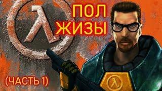 """ТРУЪ СЮЖЕТ HALF-LIFE ИЛИ """"ПОЛ ЖИЗЫ"""" (ЧАСТЬ 1)"""