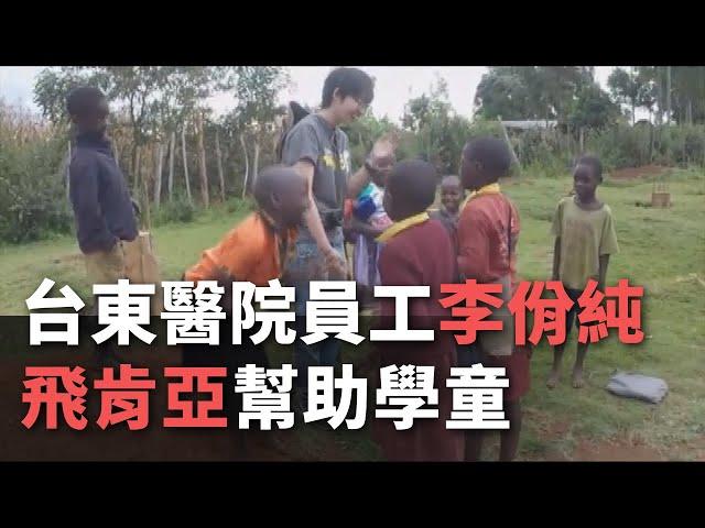 台東醫院員工李佾純 飛肯亞幫助學童【央廣新聞】
