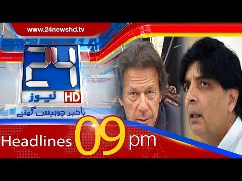 News Headlines | 09:00 PM | 24 April 2018 | 24 News HD