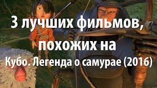 3 лучших фильма, похожих на Кубо. Легенда о самурае (2016)