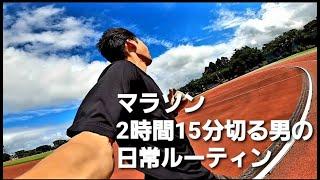 市民ランナーとして2時間15分を切って日本一速い市民ランナーを目指して奮闘中。 大きな夢を叶えるための日常動画をあげていきます! プロフィール 1992年生まれの28 ...