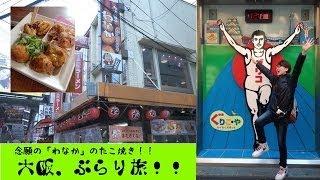 先日、大阪のちひろさんと連絡を取り合って、ぶらりと大阪に行ってきま...