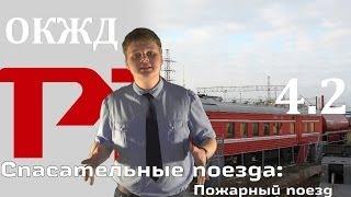 ОКЖД#4.2: Пожарный Поезд