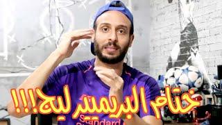 الدوري الانجليزي ينتهي ... اهم احصائيات الكبار !!!
