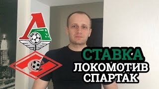 СТАВКА| РОССИЯ| ЛОКОМОТИВ-СПАРТАК| ПРОГНОЗ ФУТБОЛ| ВЛОГ #19