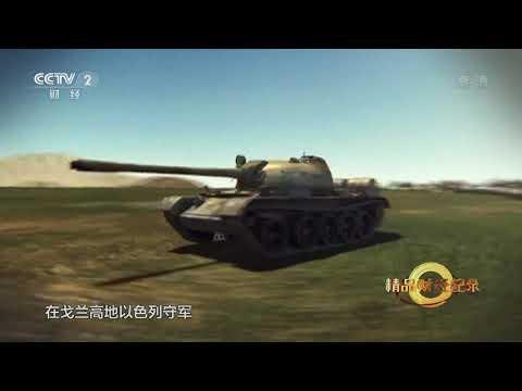 """紀錄片""""坦克大戰""""第二集 決戰戈蘭(1973年以色列贖罪日戰爭)"""