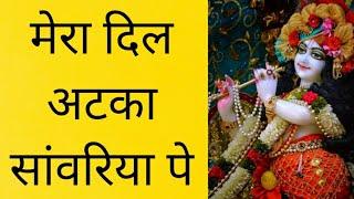 Mera Dil Atka Sawariya Pe||Superhit Krishna Bhajan
