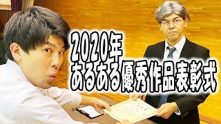 【2020】高校あるあるランキングTOP10【比較】