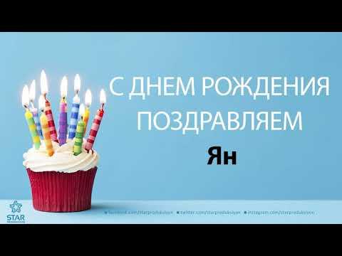 С Днём Рождения Ян - Песня На День Рождения На Имя