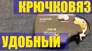 Крючковяз SANXIN AX218, SX218. Як прив'язати гачок