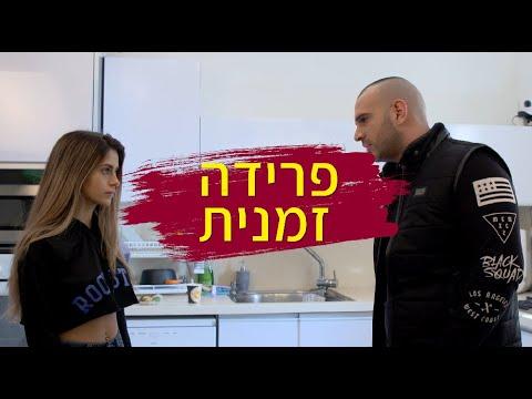 אלעד לוי וליהי בנין - פרידה זמנית