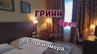 гостиница ГРИНН  - Орел. Обзор номера 2019