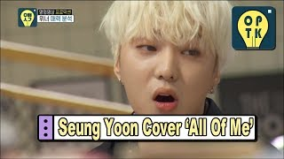 [Oppa Thinking - WINNER] Kang Seung Yoon Cover 'All Of Me'♪ 20170520