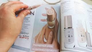 Уход за ногтями и кутикулой