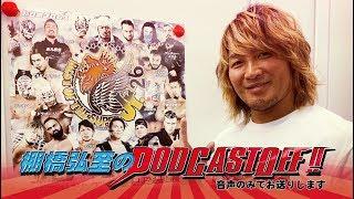 【SOUND ONLY】棚橋弘至のPodcast Off!! #129 「6月5日(水)両国国技館...