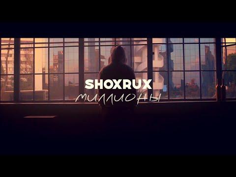 Shoxrux - Миллионы