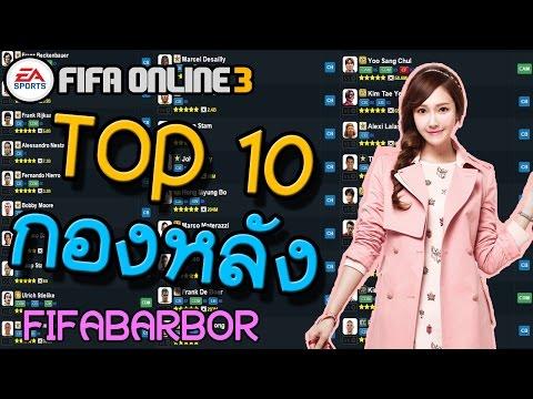 [TOP 10] จัดอันดับ 10 กองหลัง [CB] ที่เก่งที่สุดในเกมส์ [ไม่รวมWB/WL] By Fifabarbor