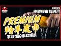 AION Premium鍍膜車專用羚羊皮巾 product youtube thumbnail