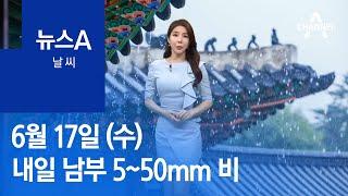 [날씨]내일 남부 지역 5~50mm 비…한낮 서울 28…