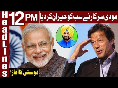 India's Announcement About Kartarpur | Headlines 12 PM | 23 Nov 2018 | Express News