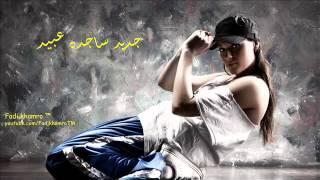 ساجدة عبيد - اسمر والعيون وساع