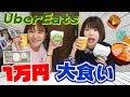 【大食い】Uber Eatsで1万円分食べきるまで終われません!!!!!