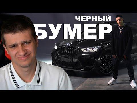 ИГОРЯО СМОТРИТ DAVA ft. SERYOGA - ЧЕРНЫЙ БУМЕР (Премьера клипа 2020) РОФЛЫ ИГОРЯО
