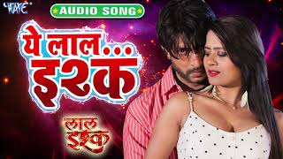 ये लाल इश्क़ | #Raja Hasan, Khushboo Jain | Lal Ishq | Bhojpuri New Song 2021