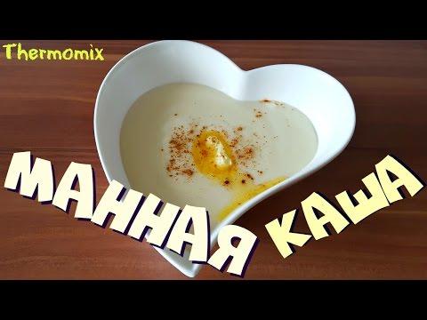 Вкуснейшее блюдо Манная Каша   Термомикс Рецепты   Thermomix   IRAplusTHERMI