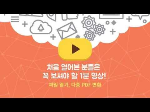 [ezPDF Editor] 사용자를 위한 1분 입문 동영상