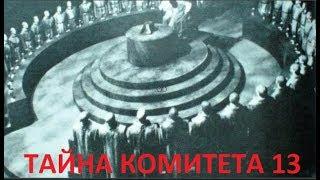 Тайна комитета 13.     №843