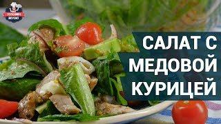 Сытный салат с медовой курицей. Как приготовить? | Готовим вкусно